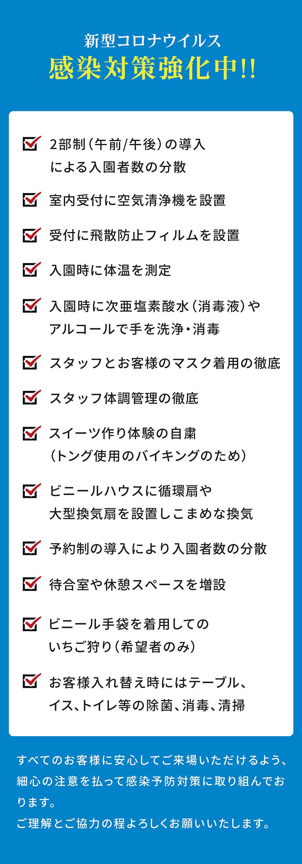 新型コロナウイルス 感染対策強化中!!